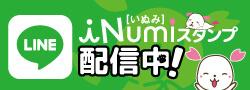いずみ塾キャラクター iNumi(いぬみ)のLINEスタンプ配信中