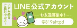 いずみ塾 LINE公式アカウント お友達募集中! アカウント:@819aktpd